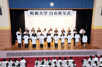 昭和大学 白衣授与式