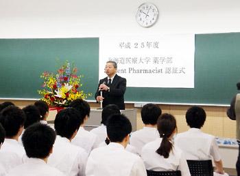 北海道医療大学 白衣授与式