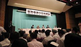 シンポジウム「薬草産業の将来展望」