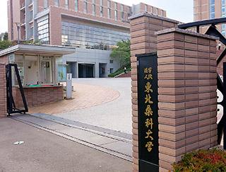 東北薬科大学