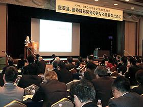 日本CRO協会の設立20周年記念講演会