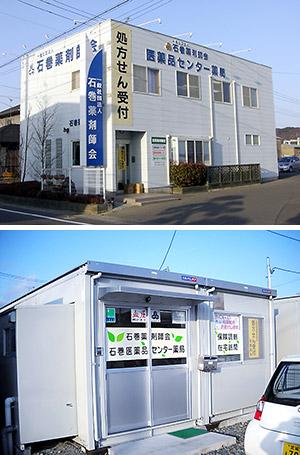 震災で薬局(写真上)は全壊し、現在は別の地で業務をしている