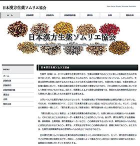 日本漢方生薬ソムリエ協会の公式ウェブサイト