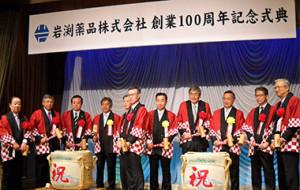 鏡開きをする岩渕康昭社長(右から3人目)と来賓