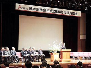 日本薬学会 平成26年度代議員総会