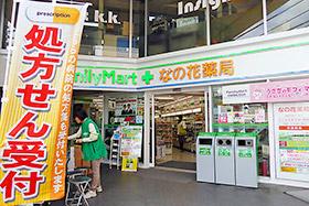 都内に出店した調剤薬局とコンビニ一体型の1号店