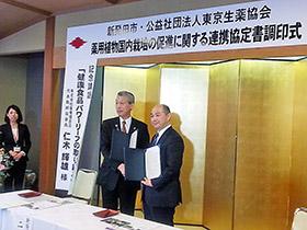 新潟県新発田市の調印式で二階堂市長(中央左)と藤井会長