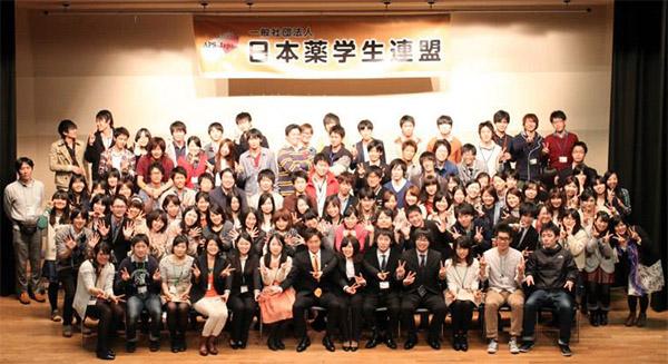 日本薬学生連盟年会「薬学生の集い」