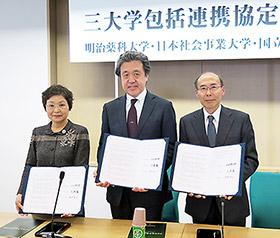 3大学が包括連携協定を締結