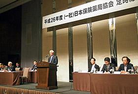 日本保険薬局協会・第11回定時総会