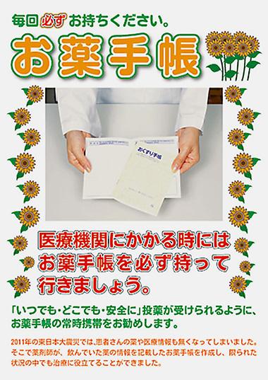 お薬手帳持参啓発ポスター(夏バージョンの新デザイン)