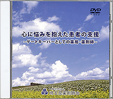 DVDの表紙