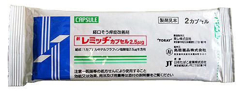 日本で開発された難治性そう痒治療薬nalfurafine
