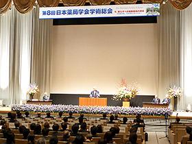 11月23~24日に広島市内で開かれた第8回日本薬局学会学術総会