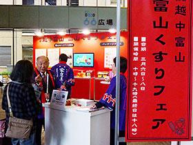 東京での開催となった「富山くすりフェア」