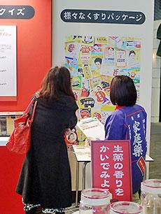 長い歴史を有する富山の薬産業に関心を示す女性の姿が目立った