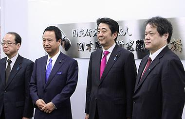 除幕式や設立式典には安倍晋三首相らも参加した
