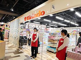 4日にオープンしたキリン堂心斎橋OPA店