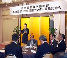 慶應義塾大学薬学部 医療薬学・社会連携センター開設記念会