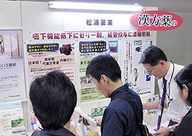 先月行われた日本在宅薬学会でも多くの薬局関係者の注目を集めた