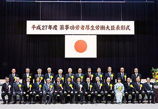 平成27年度 薬事功労者厚生労働大臣表彰式