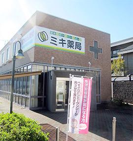 ミキ薬局埼玉行田店
