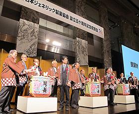 都内で開かれた設立50周年記念祝賀会