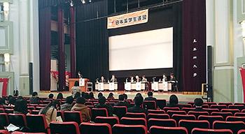 日本薬学生連盟第17回年会