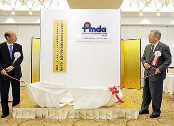 富山県の石井隆一知事(左)とPMDAの近藤達也理事長が除幕式に臨んだ