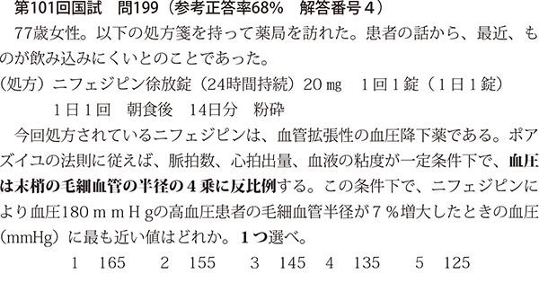 第101回国試 問199(参考正答率68% 解答番号4)
