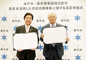 協定締結式での高橋水戸市長(左)と養命酒製造の川村会長