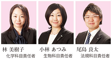 左から林美樹子氏(化学科目責任者)、小林あつみ氏(生物科目責任者)、尾島良太氏(法規科目責任者)
