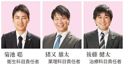 左から菊池聡氏(衛生科目責任者)、猪又雄太氏(薬理科目責任者)、後藤健太氏(治療科目責任者)
