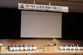 13日に大阪市内で開かれた第19回近畿薬剤師学術大会