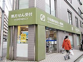 日本調剤麻布十番薬局(東京港区)