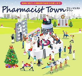 ウェブサイト「Pharmacist Town」(ファーマシストタウン)