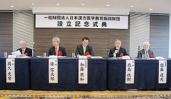 日本漢方医学教育振興財団の設立記念式典