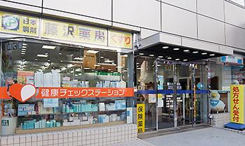 日本調剤藤沢薬局