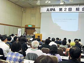JLIPA・第2回定時社員総会