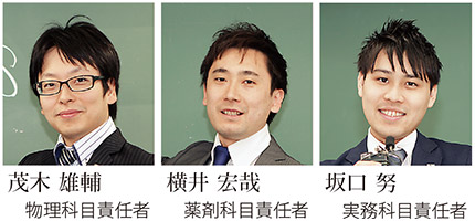 物理科目責任者 茂木 雄輔、薬剤科目責任者 横井 宏哉、実務科目責任者 坂口 努