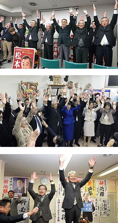 当選の報を受け、支援者と万歳三唱する松本(上)、渡嘉敷(中)、逢坂(下)の3氏