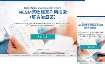 https://www.ddi.ncgm.go.jp/ 携帯やタブレットも対応