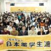 多くの学生が参加した年会