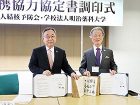 協定書を交わす結核予防会の工藤翔二理事長(左)、明薬大の奥山徹理事長