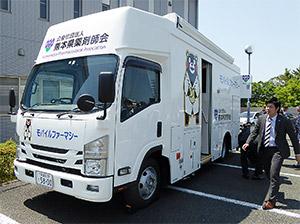 熊本県薬が導入したモバイルファーマシー。車体には「くまモン」をラッピング