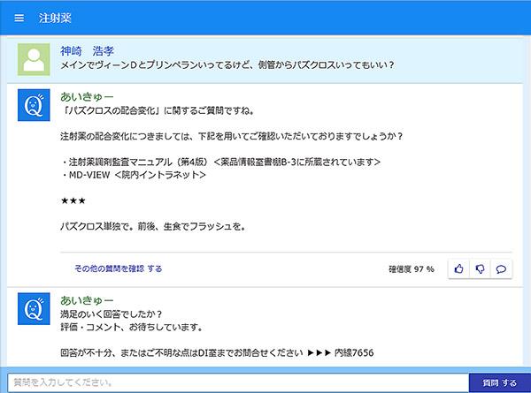 aiPharmaの画面