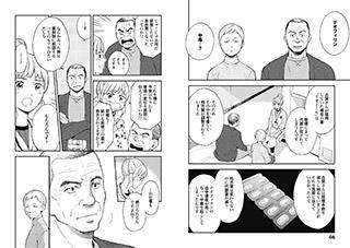 (C)荒井ママレ/NSP 2018 『コミックゼノン』18年7月号に掲載の第1話。連載スタートまで約1年かかった