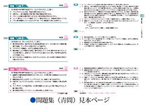 ●問題集(青問)見本ページ