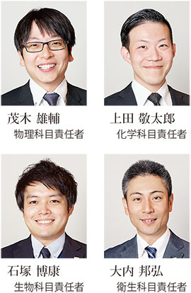 茂木 雄輔 物理科目責任者、上田 敬太郎 化学科目責任者、石塚 博康 生物科目責任者、大内 邦弘 衛生科目責任者